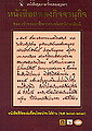 หนังสือแสดงกิจจานุกิจ หนังสือไทยเล่มแรกที่อธิบายความรู้ทางวิทยาศาสตร์ตีพิมพ์สำเร็จเป็นครั้งแรก