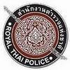 วันประกาศรวม กรมพลตระเวน กับ กรมตำรวจภูธร เป็นกรมตำรวจ