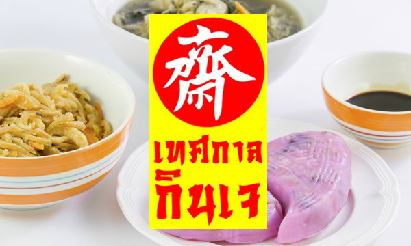 Image result for กินเจ site:sanook.com