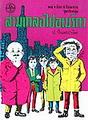 นิยายชุดสามเกลอ พล นิกร กิมหงวน