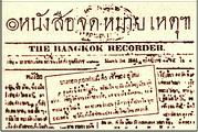 บางกอกรีคอร์เดอร์ (Bangkok Recorder)