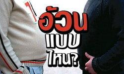 """เช็กก่อนว่า′อ้วน′แบบไหน?! ดูแลสุขภาพอย่างไรให้ """"ไร้พุง"""""""