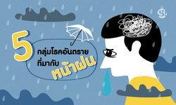 5 กลุ่มโรคอันตรายที่มากับหน้าฝน