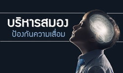เคล็ดลับบริหารสมอง ป้องกันสมองเสื่อม