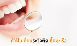ทำฟันเถื่อน ระวัง! ติดเชื้อเสี่ยงมะเร็ง
