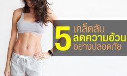5 เคล็ดลับลดความอ้วนเห็นผลอย่างยั่งยืน และปลอดภัย 100%