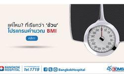 รู้หรือไม่! คนไทยเป็นโรคอ้วนอันดับ 2 ของอาเซียน