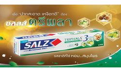 ซอลส์ ชู ตรีผลา สุดยอดสมุนไพรอายุรเวท ครั้งแรกในยาสีฟันเกลือสมุนไพร