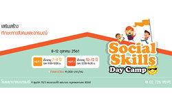Social Skills Day Camp เสริมสร้างทักษะทางสังคมและอารมณ์