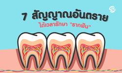 """7 สัญญาณอันตราย ได้เวลารักษา """"รากฟัน"""""""
