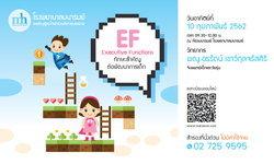 ชวนฟังบรรยาย EF Executive Functions ทักษะสำคัญต่อพัฒนาการเด็ก ฟรี!