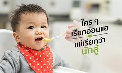 ไม่อยากให้ลูกแพ้ เสริมภูมิต้านทานด้วยอาหารออร์แกนิค เติมความสมบูรณ์ให้สมวัย