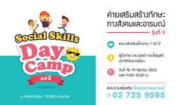 Social Skills Day Camp ค่ายเสริมสร้างทักษะทางสังคมและอารมณ์ รุ่นที่ 3