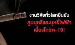 คลิปใหม่ สสส. ชวนคุณหมอยกงานวิจัยชี้ชัดบุหรี่ทุกชนิด ยิ่งสูบ ยิ่งเสี่ยงติดโควิด-19