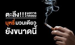 ตะลึง!! ผลการทดลอง บุหรี่มวนเดียวยังขนาดนี้ ใครยังสูบบุหรี่ที่บ้าน ชวนคลิกอ่าน ที่นี่