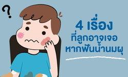 4 เรื่อง ที่ลูกอาจเจอ หากฟันน้ำนมผุ