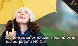 ป้องกันผู้รุกรานทั้งภายในและภายนอกร่างกาย กับภูมิคุ้มกันธรรมชาติ NK Cell