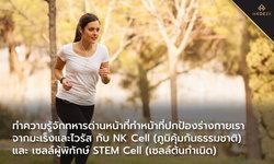 ทำความรู้จักทหารด่านหน้าที่ปกป้องร่างกายจากมะเร็งและไวรัส กับ NK Cell และ เซลล์ผู้พิทักษ์ STEM Cell