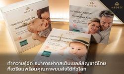 ทำความรู้จัก ธนาคารฝากสเต็มเซลล์สัญชาติไทย ที่เตรียมพร้อมคุณภาพขนส่งได้ทั่วโลก