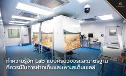 ทำความรู้จัก Lab แบบครบวงจรและมาตรฐานที่ควรมีในการฝากเก็บและเพาะสเต็มเซลล์