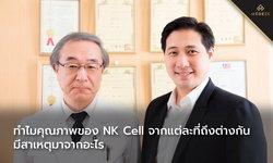 ทำไมคุณภาพของ NK Cell (ภูมิคุ้มกันธรรมชาติ) จากแต่ละที่ถึงต่างกัน มีสาเหตุมาจากอะไร