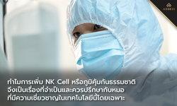 ทำไมการเพิ่ม NK Cell หรือภูมิคุ้มกันธรรมชาติ จึงเป็นเรื่องที่จำเป็นและควรปรึกษากับหมอที่มีความเชี่ยวชาญในเทคโนโลยีนี้โดยเฉพาะ