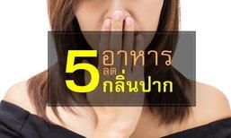 5 อาหารลดกลิ่นปาก ยับยั้งแบคทีเรียในช่องปาก