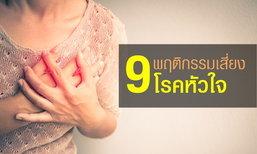 """9 พฤติกรรมเสี่ยง """"โรคหัวใจ"""" ที่คุณหลีกเลี่ยงได้ง่ายๆ"""