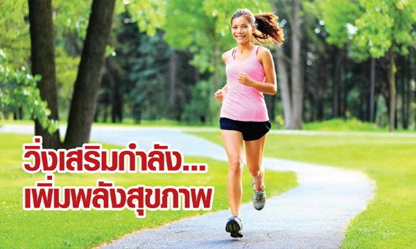 วิ่งเสริมกำลัง...เพิ่มพลังสุขภาพ