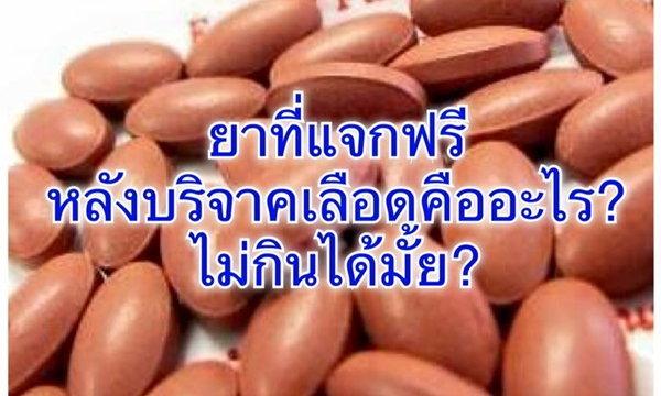 """แพทย์ตอบปัญหา """"ยาแจกฟรีหลังบริจาคเลือด ไม่ทานได้ไหม?"""""""