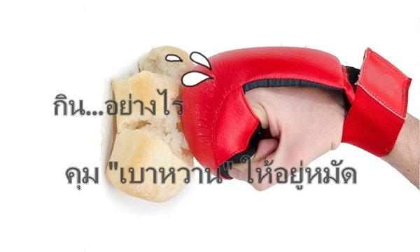 กินอย่างไร คุมเบาหวานให้อยู่หมัด