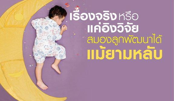 การนอนไม่พอของลูกรัก ส่งผลกระทบต่อสุขภาพทั่วไปและความสุขของลูกสุดที่รักได้อย่างน่าตกตะลึง