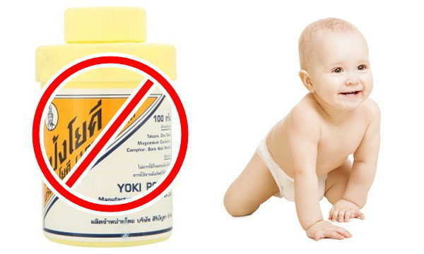 เตือนภัย! แป้งโยคี อย่าใช้โรยตัวเด็กเล็ก เสี่ยงปอดอักเสบ-เสียชีวิต