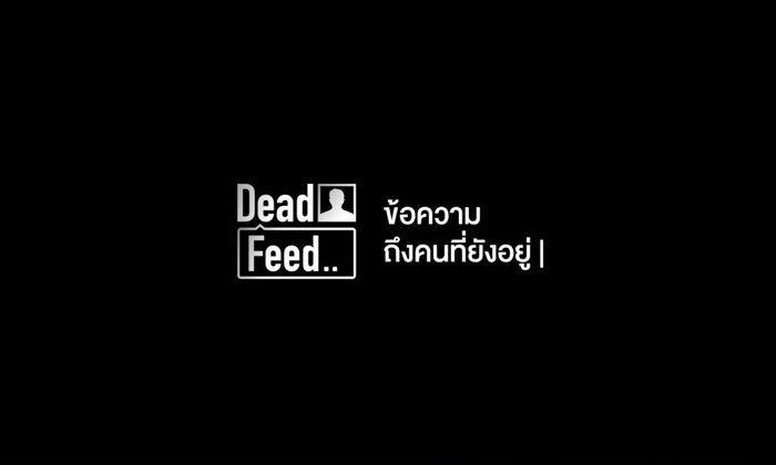 Dead Feed ข้อความถึงคนที่ยังอยู่