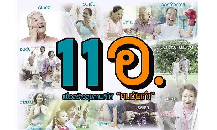 """11 อ. เพื่อสร้างสุขภาพดีให้ """"คนวัยเก๋า"""""""