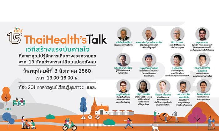 ThaiHealth's Talk กับแรงบันดาลใจชั้นดี ที่คนอยากมีสุข ต้องลุกไปฟัง !!!