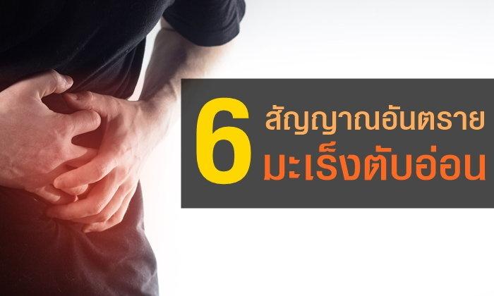 """6 สัญญาณอันตราย """"มะเร็งตับอ่อน"""""""