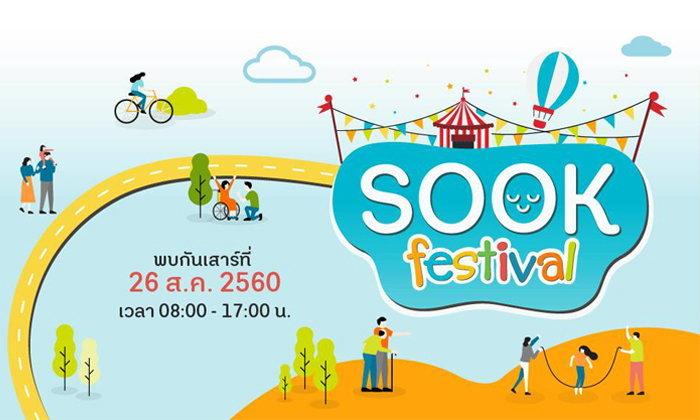 ชวนเที่ยวงาน Sook Festival  มหกรรมแห่งความสุข รวมมิตรทุกกิจกรรมสร้างสุข
