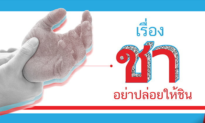 เตือนภัย! มือเท้าชา ยิ่งเป็นบ่อย ยิ่งน่ากลัว สัญญาณอันตรายที่ห้ามมองข้าม
