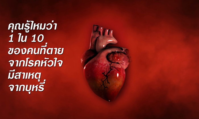 WHO แฉตัวร้ายทำลายหัวใจคร่าชีวิตสิงห์อมควัน