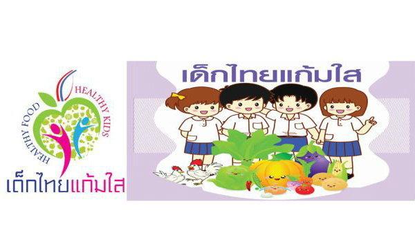 เด็กไทยแก้มใส