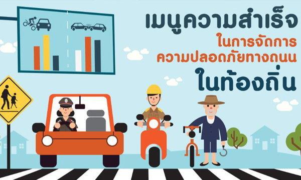 มาทำ 'ถนนปลอดภัย' ให้กลายเป็นส่วนหนึ่งของชีวิต
