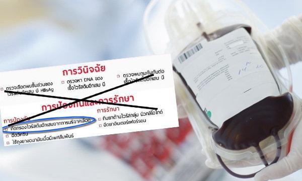 เตือน! อย่าบริจาคเลือดเพื่อหวังตรวจเลือดฟรี เสี่ยงแพร่เชื้อให้ผู้อื่น