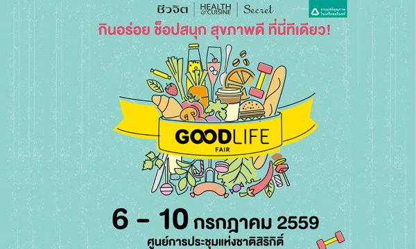 GOOD LIFE FAIR ครั้งที่ 2 งานมหกรรมสินค้าสุขภาพ อาหาร ความงามที่ดีที่สุด