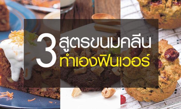 3 สูตรขนมคลีน คนกินคลีนก็ฟินเว่อร์กับขนมได้!