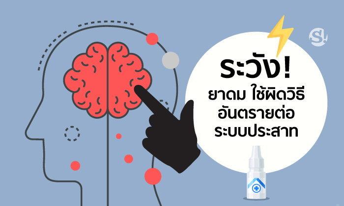 ระวัง! ยาดม ใช้ผิดวิธี อันตรายต่อระบบประสาท