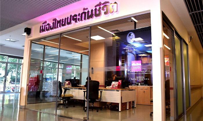 """เมืองไทยประกันชีวิต ส่งมอบบริการครบวงจร เปิดตัว """"สาขาโรงพยาบาลจุฬาฯ"""" รุกตอบโจทย์กลุ่ม Aging Society"""
