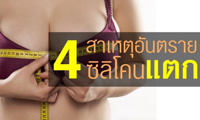 4 สาเหตุอันตราย ซิลิโคนเสริมเต้านมแตก เสี่ยงเสียชีวิต