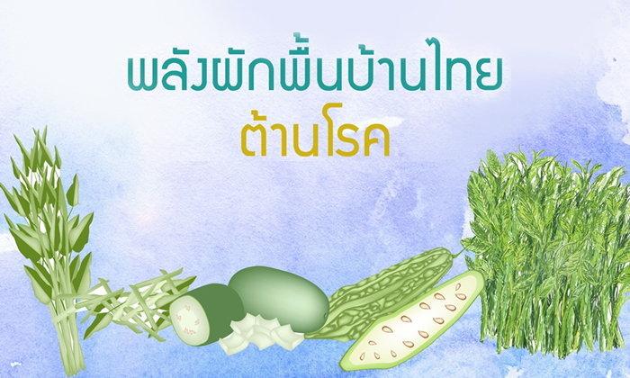 พลังผักพื้นบ้านไทยต้านโรค