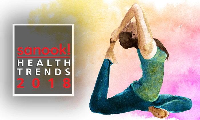 8 เทรนด์สุขภาพมาแรง ซ่อมร่างมนุษย์เงินเดือน ประจำปี 2018